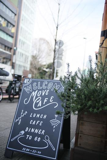 新宿駅から徒歩10分、新宿三丁目駅から徒歩2分ほどのところにあるMOVE CAFE(ムブカフェ)。こぢんまりとした印象のカフェで、系列4店舗の中で一番最初にオープンしたお店です。  2017年7月にリニューアルオープンされ、人気のコーヒーショップ「ONIBUS COFFEE」の豆を使ったラテや4種のクラフトビールがいただけるようになりました。昼はパティシエ特製スイーツと合わせて、夜は美味しいおつまみとともに楽しみたいですね。