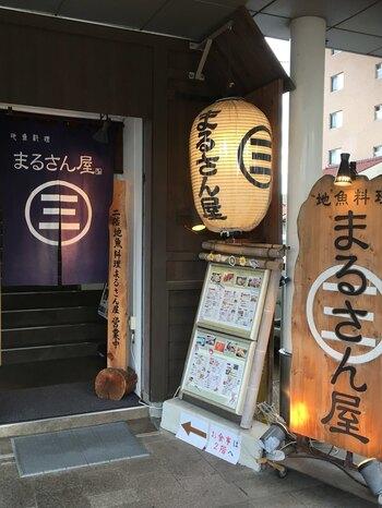 2009年に創業。旬の地魚料理を提供する地元の人気店です。  お取り寄せはこちらから。 ↓↓↓