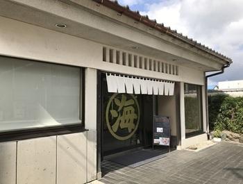 「若狭小浜 丸海(まるかい) 小浜」は福井県小浜市で1948年に創業。 お取り寄せはこちらから。 ↓↓↓