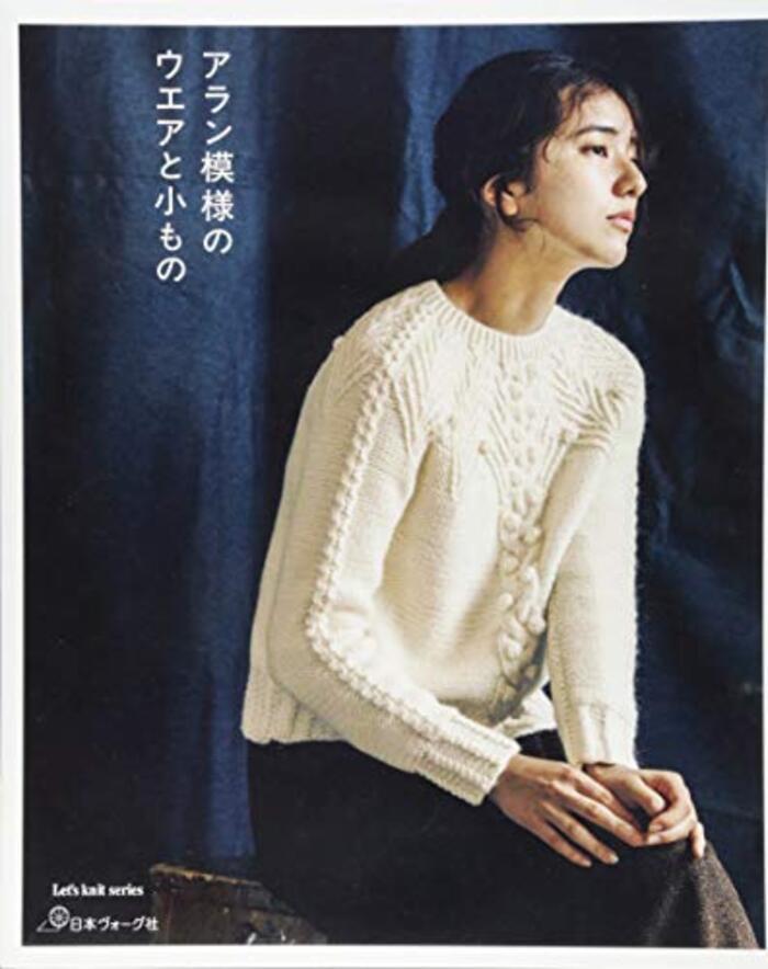 アラン模様のウエアと小もの (Let's knit series)