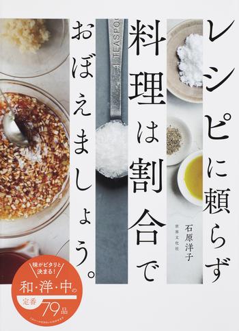 味をピタリと決めて、何度作っても美味しく。「割合」をおぼえる料理本