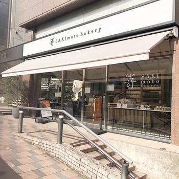 大阪に本店を構え、卵や乳製品不使用の食パンで有名な「高級食パン専門店嵜本(さきもと)」の東京1号店が、田園調布の駅前にあります。