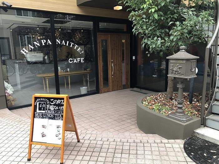 橋本駅から歩いて3分ほどのところにある「このカフェ半端ないって!」は、インパクトのある店名が話題の高級食パン専門店「午後の食パン これ半端ないって!」が手がける食パンカフェです。