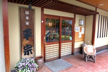 1861(文久元)年創業。奈良県・吉野川のほとりに建つ柿の葉ずしの専門店「平宗」。 お取り寄せはこちらから。 ↓↓↓