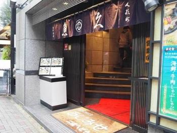 東京メトロ日比谷線・人形町駅から2分。 初代の清水久蔵は奈良県出身。京都で料理修業後に上京し、大正期に高級鮮魚の小売商「魚久商店」を開業。1965(昭和40)年から粕漬け専門店「京粕漬 魚久」としてスタートしました。  作家の向田邦子さんのお気に入りで、「人形町に来て魚久に寄らないのは片手落ち…」とエッセイに残したほど。