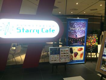 本格的なプラネタリウムを楽しみたいという方は「PLANETARIUM Starry Cafe」を訪れてみてはいかがでしょうか。プラネタリウムをメインとしていることから広々とした空間でプラネタリウムを楽しむことができちゃいます!