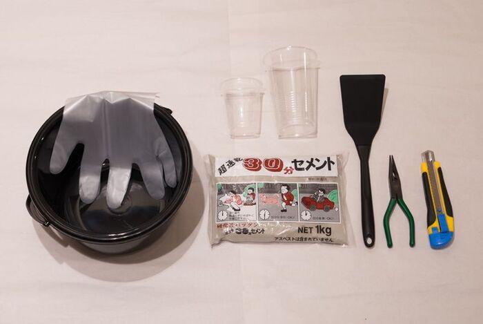 必要なのは、100均などで手に入る速乾性のセメントやプラスチックコップなどです。コップは大小の2サイズを用意することが大事なポイントになります。