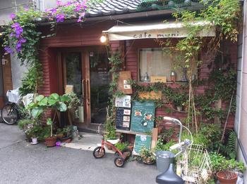 まるで絵本の中に出てくるお店のような、「cafe muni」。たっぷりの植物に彩られた外観が可愛らしいですね。どこかレトロな雰囲気があり、初めて訪れた方でも懐かしい気持ちになりそうです。こちらは中崎町駅から5分ほど歩いたところにあります。少し入り組んだ場所にお店があるので、この外観を目印に探してみてくださいね。