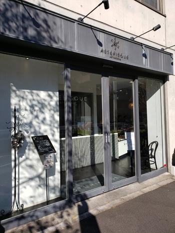 小田急線・東京メトロ代々木上原駅から徒歩2分のところにあるパティスリー<アステリスク>さん。製菓の国際コンクールWPTC(ワールド・ペストリー・チーム・チャンピオンシップ)の日本代表キャプテンを務めた経験のある和泉光一(いずみこういち)さんのお店です。シンプルでスッキリとした外観が目印。中にはカフェも併設されています。