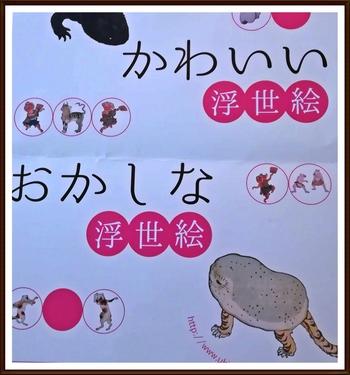 これまでには、キュートな猫や鳥が描かれた「かわいい浮世絵」や、クスっと笑える「戯画」に焦点を当てた企画もあり、ふらっと見ても楽しむことができますよ♪
