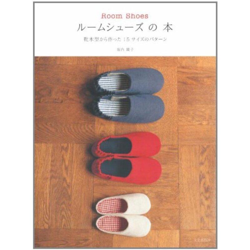 ルームシューズの本―靴木型から作った15サイズのパターン