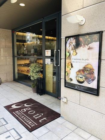 谷町6丁目駅の目の前『ブーランジュリー グウ』は、スタイリッシュな外装と、大きな窓で明るくスッキリとした店内と、21時までとちょっと長めの営業時間も魅力です。