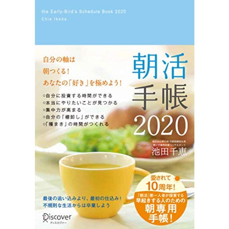 朝活手帳 2020 [四六判]