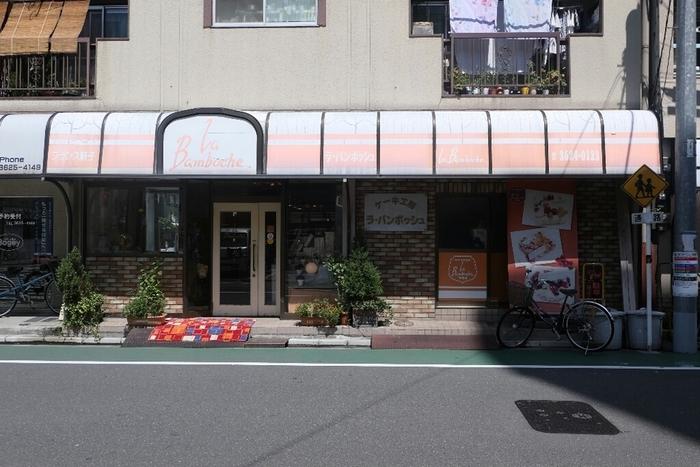 錦糸町駅から歩いて5分のところにある「ラ・バンボッシュ 」は、1984年創業の昔ながらの洋菓子店。フランスの有名店で修業したパティシエが手がけるこだわりのケーキを販売しています。