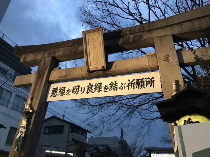 """安井金比羅宮と聞くと「縁切り神社」というイメージを思い描く方も多いかもしれませんが、ここは""""悪い縁を切って、良縁を結ぶ""""ご利益がある神社です。"""