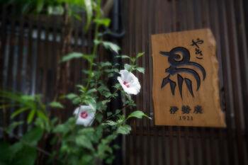 京橋駅から徒歩3分ほどの距離にある「伊勢廣 (いせひろ)」は大正十年創業の老舗焼き鳥店です。毎朝、お店で捌かれる新鮮な鶏肉を職人さんが一本一本丁寧に焼いてくれます。