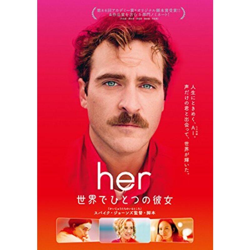 her/世界でひとつの彼女 [DVD]