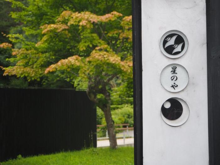 日本有数の別荘地・軽井沢町にある「星野温泉」は、人気リゾート運営会社「星野リゾート」の原点となった場所です。1914年この地に誕生した星野温泉旅館から、星野リゾートの歴史は始まりました。