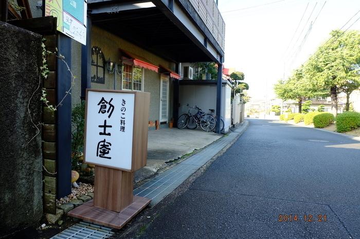 関西地方にもきのこ料理が楽しめるお店は、実は意外と多いんです!こちらは奈良・学研北生駒駅から10分ほど歩いた住宅街にあるきのこ料理レストラン「創士庵(そうしあん)」。きのこ博士で料理研究家でもあるマスターが提案する美味しいきのこ料理が食べられるお店です。