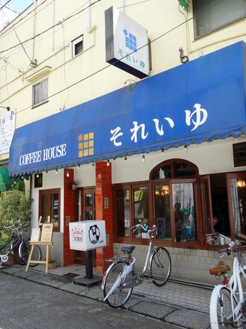 お店は西荻窪駅から徒歩3分ほどの場所にあります。昔から地域の人に愛されてきた老舗喫茶は、レトロだけれど堅苦しくなく、明るく開放的。その親しみやすさが今でも人気なのだそうです♪