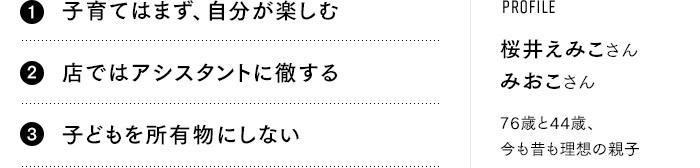 """【連載】ふたりのマイルール  vol.5 - 娘が引き継ぐ、 """"らしさ""""にとらわれない母業"""