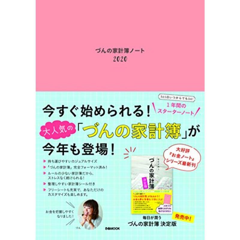 づんの家計簿ノート2020