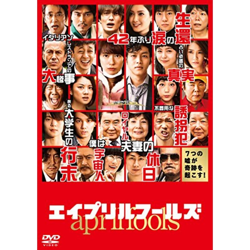 エイプリルフールズ DVD 通常版