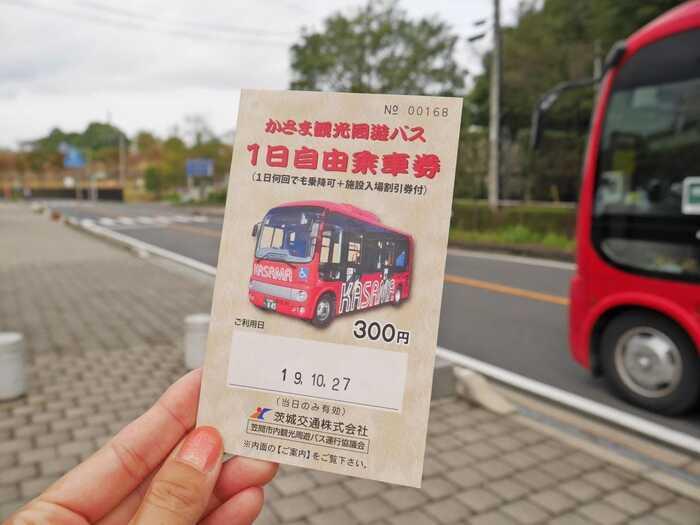 先に述べたように、JR友部駅発着の「かさま観光周遊バス」は、笠間市内の主要観光施設を周るので使い勝手が抜群です。1回の乗車で100円(2019年11月現在)と低料金で利用でき、『1日自由乗車券』(2019年9月1日改定で300円)なら、1日自由に何度でも乗降可能な上、美術館などの入場割引も受けられ、お得です。