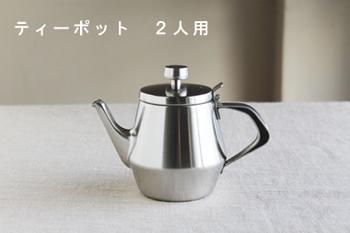 ステンレス製の清潔感があるティーポットです。艶やかな輝きと蓋などの機能性が魅力。持ち手には樹脂が付いていて、暑いお茶を入れても持ちやすいよう配慮がされています。