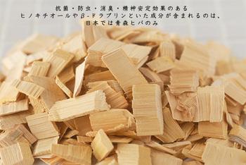 抗菌や防虫、消臭だけでなく、精神安定効果も期待できる「ヒノキチオール」「β-ドラブリン」の成分が含まれているのは、日本では唯一、青森ヒバの木だけ。その貴重なヒバのチップを使ったアイテムは防臭効果も◎。