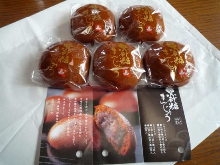 宮城県仙台市の和菓子店「玉澤総本店」では、沖縄県波照間島(はてるまじま)産の黒砂糖を使用した、深い味わいが絶品の「黒砂糖まんじゅう」が大人気。つやつやつるんとした可愛らしい形が特徴です。