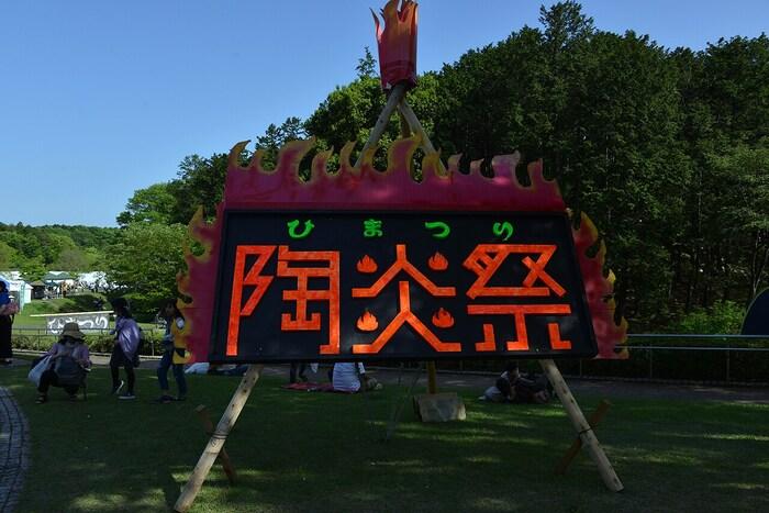 「笠間の陶炎祭(ひまつり)」は、例年ゴールデンウイーク期間中に「笠間芸術の森公園」イベント広場で開催される全国的に知られる焼き物市。笠間の窯元、陶芸家の作品展示と販売が行われます。地元名産品を用いた菓子や料理も販売され、約200もの店舗が出店します。