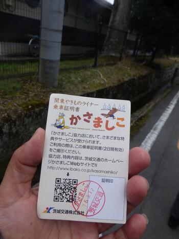 乗車証明書を提示すると、市内の主なショップ等で割引を受けることが出来ます。