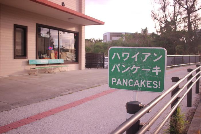 リゾート地としても知られる恩納村(おんなそん)。マリンアクティビティのイメージがありますが、地元民にも大人気のホットケーキのお店があるんですよ。 ご紹介するのは、国道58号線沿いにあるパンケーキ屋さん「パニラニ(Paanilani)」です。