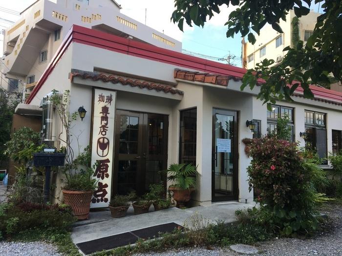 本格的なコーヒーをいただきたいという方は、沖縄市山里にある珈琲専門店「原点」(げんてん)を訪れてみてはいかがでしょう。
