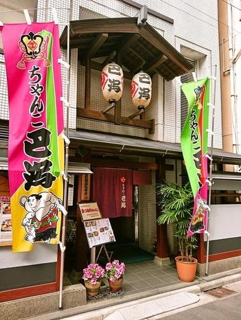 「ちゃんこ巴潟」は、1976年、日本相撲協会を定年退職した巴潟(九代目友綱親方)が、東京・両国の自宅兼友綱部屋跡に開業したちゃんこ鍋専門店。相撲文化が育んできた古くからの伝統的な味を楽しめます。
