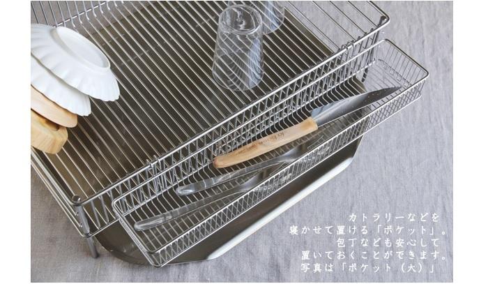 カトラリーや包丁、菜箸などが乾かせる横長フォルムの「ポケット」がうれしい、ステンレス製の水切りかご。 縦よりも水切れが良く、包丁の刃欠けや誤って触れる心配も少なくなります。