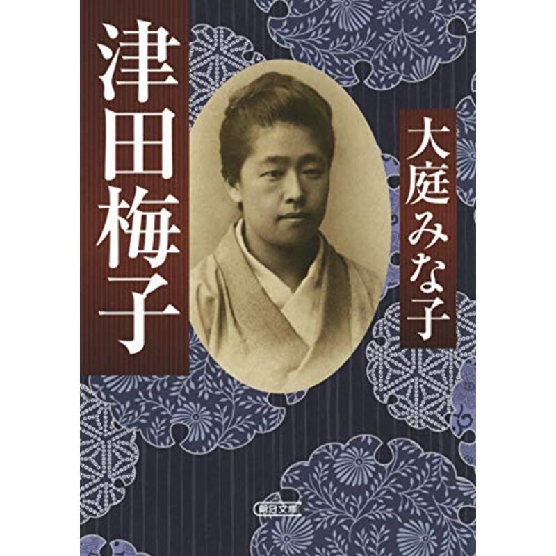 津田梅子 (朝日文庫)