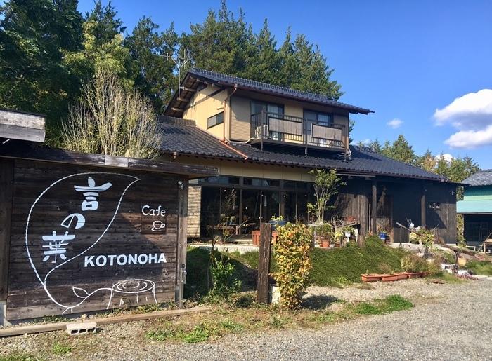 「言の葉 KOTONOHA」は、「笠間工芸の丘」からは車で10分程と少々離れていますが、健康と食に関心がある方なら、お勧めのお店です。【一軒家のカフェ「言の葉」】