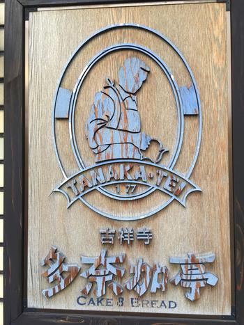 1977年に創業して以来、吉祥寺で長年愛されている老舗カフェです。趣のある看板も素敵ですね。東急百貨店裏からもう一本奥の道に並んでいます。