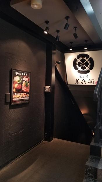 吉祥寺駅からすぐのところにある「生姜屋 黒兵衛」は、生姜の魅力を最大限に活かした料理が自慢の和食店。ディナータイムのみの営業です。