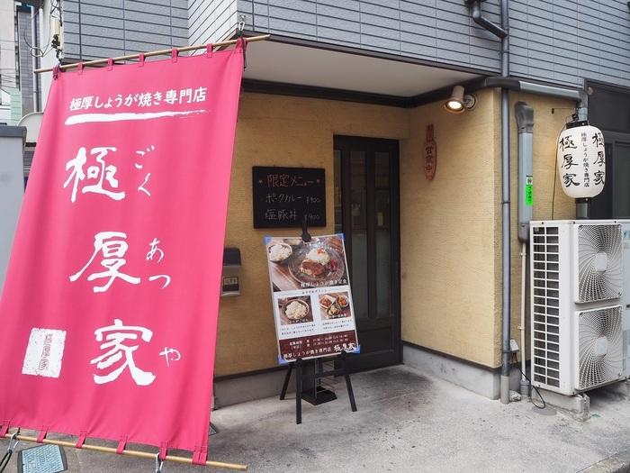 """""""しょうが焼き専門店""""という、ちょっと珍しいコンセプトの和食店が高田馬場にあります。メディアでもたびたび紹介される極厚の生姜焼きを食べに、連日多くのお客さんが訪れる人気店です。"""