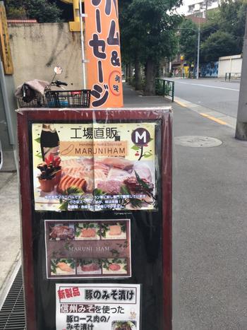 東急東横線の祐天寺から歩いて10分ほど、駒沢通り沿いにある「マルニハム」は、自社製造のソーセージ&ハムが人気のお店です。もともとは「丸二精肉店」でしたが、本格的なハム・ソーセージの製造工場にシフトチェンジし、今では有名レストランやホテルに卸すほど、味と品質が高く評価されています。