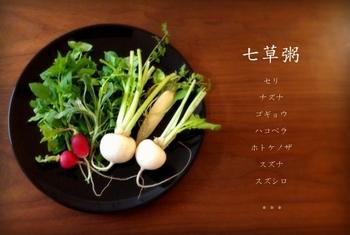 七草はそれぞれにたくさんの栄養が詰まっています。特に胃腸の働きを助けてくれる栄養が多いので、正月料理のあとに食べて胃を休めるのに役立つといわれているんですね。
