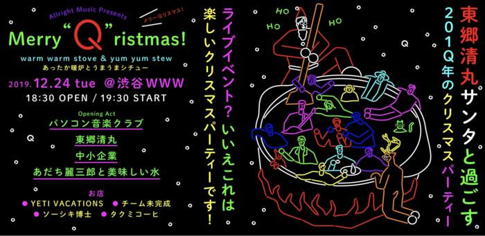 """12月24日には「あだち麗三郎と美味しい水」らと共に渋谷WWWでクリスマスパーティー〈Merry""""Q""""ristmas!あったか暖炉とうまうまシチュー〉を開催し、大成功させたばかりの彼。これからの東郷清丸はいったい何を見せてくれるのか? 今後の活動から目が離せません。"""