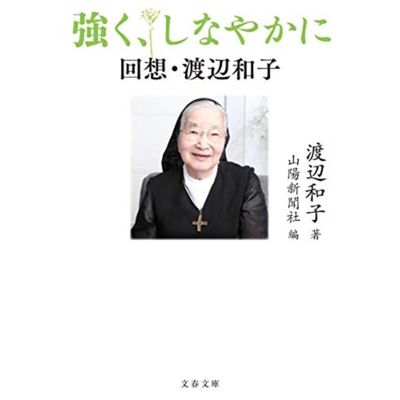強く、しなやかに 回想・渡辺和子 (文春文庫)