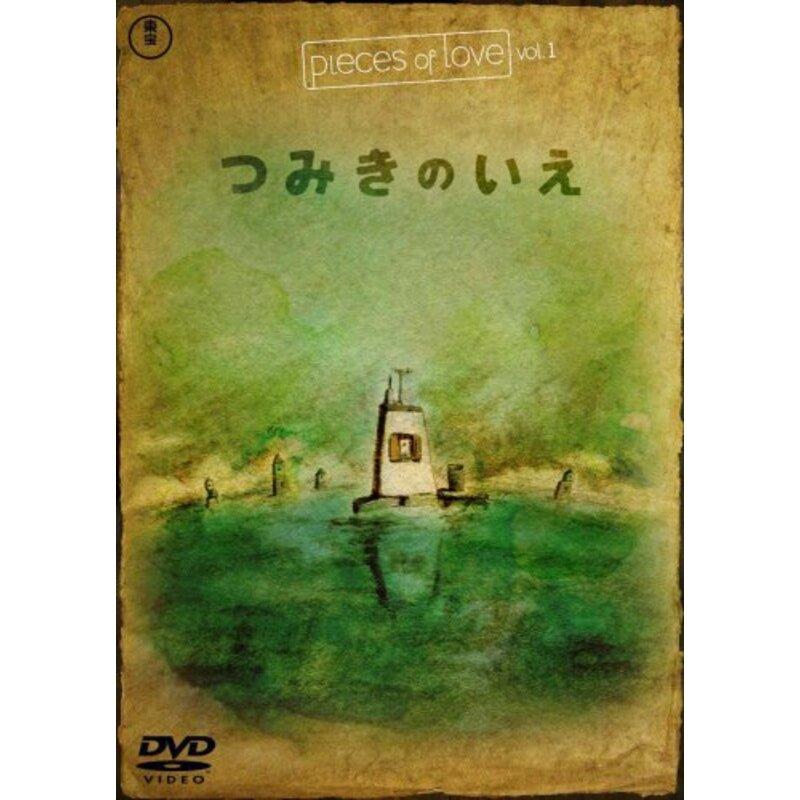 つみきのいえ (pieces of love Vol.1) [DVD]