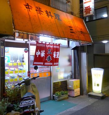 阿佐ヶ谷駅から歩いて約4分の場所にある「中華三番」は、色あせたオレンジ色の看板が目印。地元民に愛される「THE町中華」です。