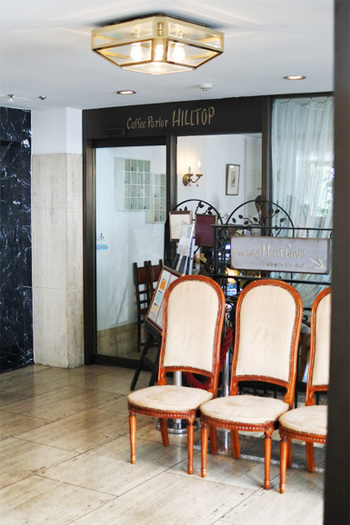 御茶ノ水、駿河台の高台にある「山の上ホテル」。古くから文化人のホテルとして親しまれてきました。そんな山の上ホテルの地下一階に「コーヒーパーラーヒルトップ」はあります。