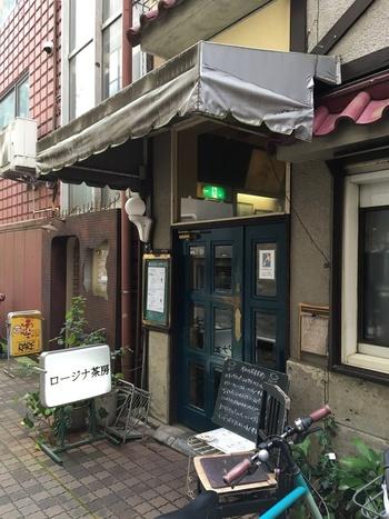 南口から徒歩3分、ブランコ通りにある「ロージナ茶房」は、昔ながらの欧風喫茶店。レトロな雰囲気が魅力で、常連さんやファンも多く、朝は9時から、夜は23時近くまで営業しており、本格的なコーヒーはもちろん、お酒も楽しめます。